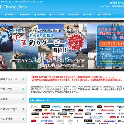 ミナガワ釣具店|ホームページ制作実績|株式会社クオーレ