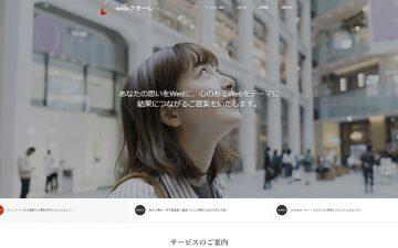 ホームページリニューアル|クオーレ|福岡