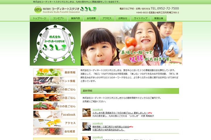 株式会社コーディネートスタジオふろしき