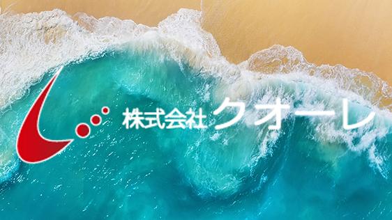 ホームページ制作福岡 SEO対策福岡 クオーレ